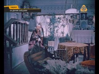 """Фільм """"За двома зайцями"""" в оригінальній озвучці українською мовою"""